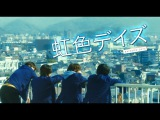 Первый тизер лайв-экшн адаптации манги Nijiiro Days