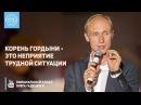 Корень гордыни это неприятие трудной ситуации Олег Гадецкий