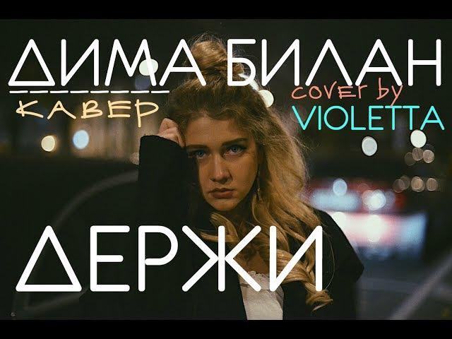 Дима Билан -Держи- Кавер Виолетта - Cover by Violetta