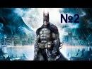 Batman: Arkham Asylum - СПАСЕНИЕ ВРАЧЕЙ #2