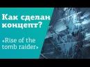 ПОВТОРЕНИЕ КОНЦЕПТ АРТА Tomb Raider Поэтапное рисование с Наташей Каюровой