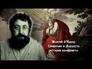 Пинхас Полонский Моисей и Народ Смирение и дерзость