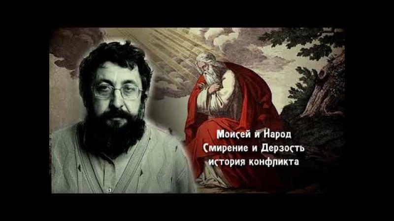 Пинхас Полонский. Моисей и Народ. Смирение и дерзость