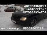Авторазборка АВТО-ХОУМ. В разборе ГАЗ 31105 Волга двс крайслер 2.4 мкпп гур без кондиционера.