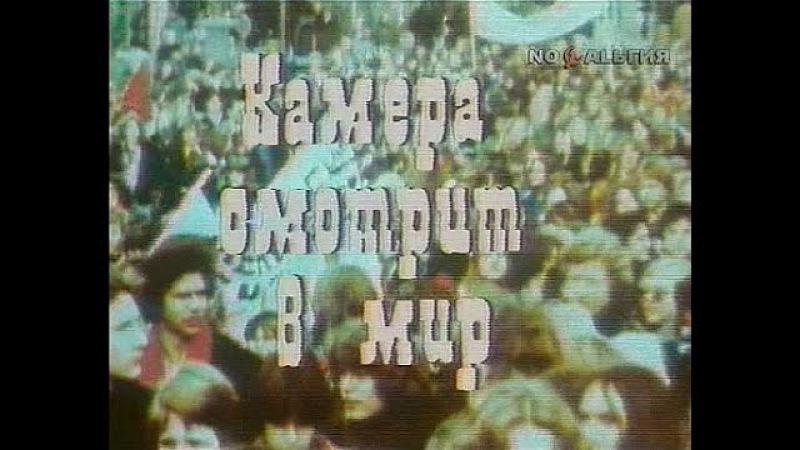 Камера смотрит в мир. 1987г (О переселенцах из СССР в ФРГ)