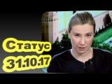 Екатерина Шульман - Регионы пищат, а деньги Первому и ВГТРК... 31.10.17 Статус