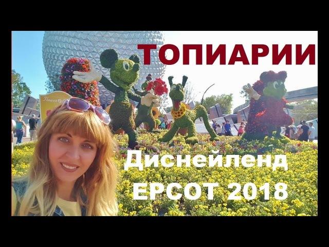 Диснеевские Герои, Топиарии, EPCOT FESTIVAL 2018