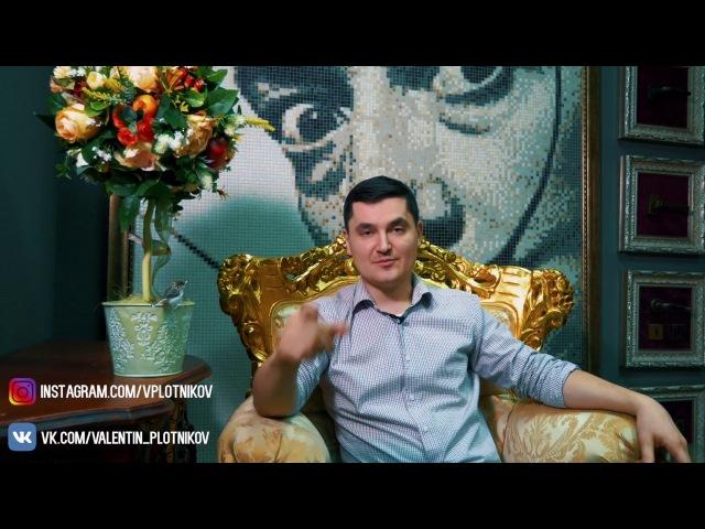ВАЛЕНТИН ПЛОТНИКОВ - Приветствие