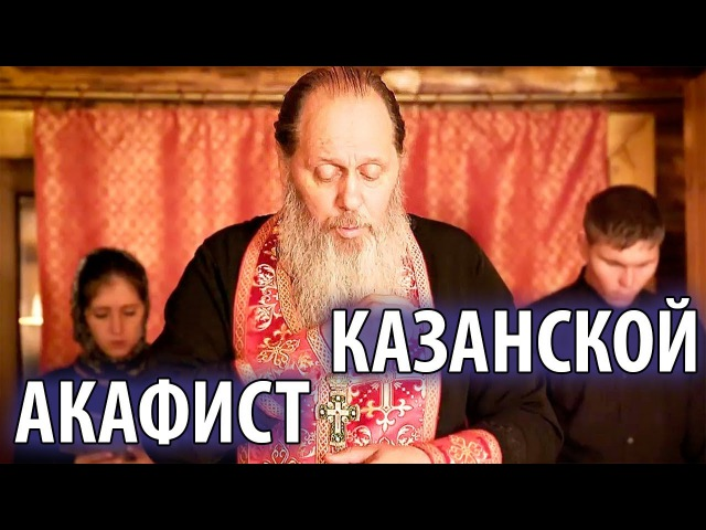 Акафист Казанской Иконе Богородицы Головин Владимир