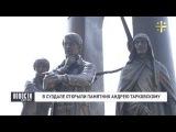 В Суздале открыли памятник Андрею Тарковскому