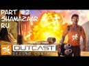 Outcast Second Contact 2017 - прохождение 2