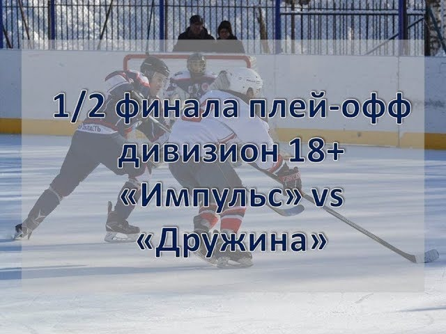 1/2 финала плей-офф дивизион 18 «Импульс» vs «Дружина» 24.02.18г