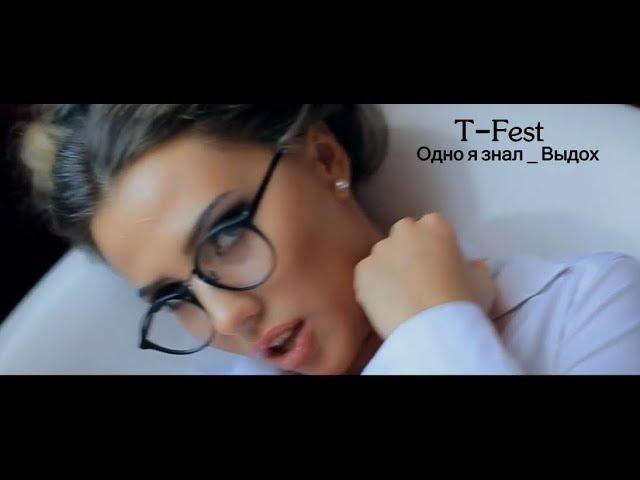 T-Fest - Одно я знал _ Выдох