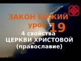 Закон Божий Урок 19  Православие  Символ веры 9-ый член