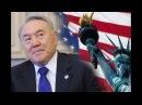 Назарбаев Трампу Дональд верни мои 22 млрд долларов