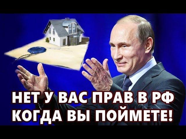 Путин ободряет! Изъятие земельных участков. У граждан РФ собственности нету ПОЙМИТЕ УЖЕ 2018