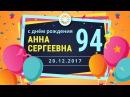 День рождения Анны Сергеевны Клеймихиной 20.12.2017