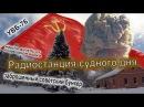 Радиостанция судного дня УВБ-76 | Заброшенный советский бункер | Нашли двигатель от подводной лодки
