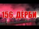 Delije na 156 večitom derbiju Partizan Crvena zvezda 1 1 13 12 2017