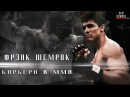 ФРЭНК ШЕМРОК - ЧЕЛОВЕК, КОТОРЫЙ НАГНУЛ UFC / Док. фильм