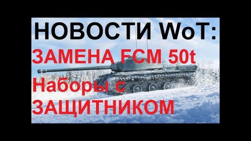 НОВОСТИ WoT: Замена FCM 50t. Наборы с ЗАЩИТНИКОМ.