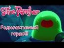 Радиоактивный Гордо в Слайм Ранчо! Slime Rancher Весёлая Ферма Слизней, Слайм Ранчер 1 1 0