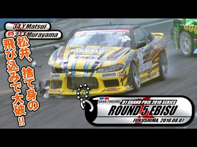 Video Option VOL.198 — D1GP 2010 Rd.5 at Ebisu Circuit Tsuiso BEST16.
