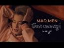 Mad Men - Бас кетеді