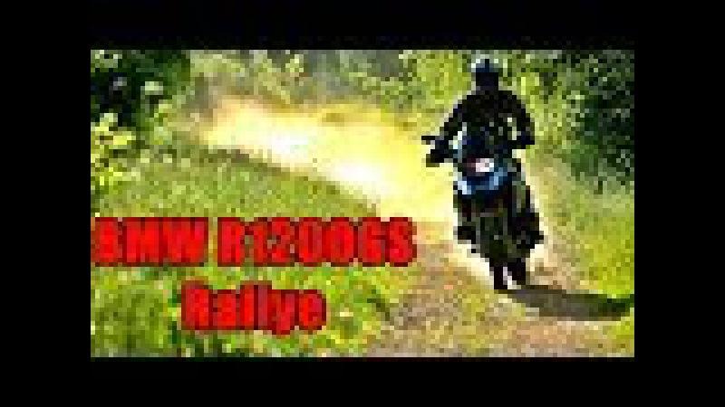 BMW R1200GS Rallye. Мотоцикл для настоящих мужчин.