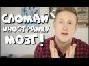 СЛОМАЙ ИНОСТРАНЦУ МОЗГ Этот Сложный Русский Язык