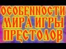 СЕРИАЛ ИГРА ПРЕСТОЛОВ И СЕРИЯ КНИГ ПЕСНИ ЛЬДА И ПЛАМЕНИ : ЧТО ТО ЗА МИР, КАК ВОЗНИК МИР ИГРЫ ПРЕСТОЛОВ