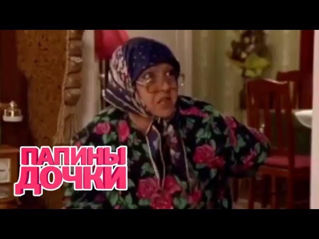 Папины дочки. 7 сезон. 142 - 144 серии   Комедийный сериал (ситком) - СТС сериалы