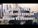 VERSUS 1 KZ казахская версия Палуан VS Обормот Versus battle КВН-2018,Карасуский район, Казахстан