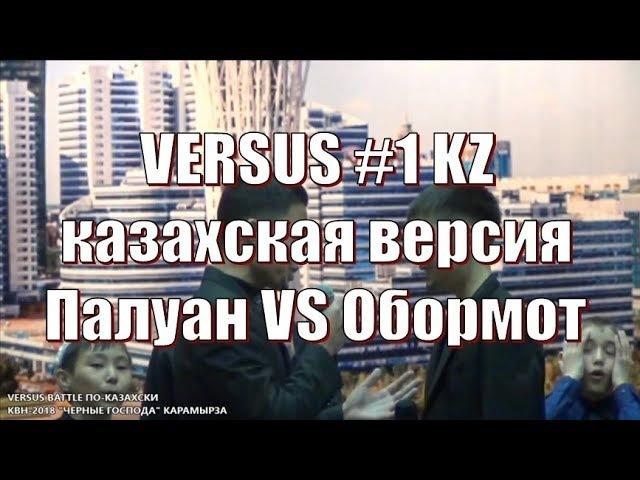 VERSUS 1 KZ казахская версия Палуан VS Обормот Versus battle (КВН-2018,Карасуский район, Казахстан)