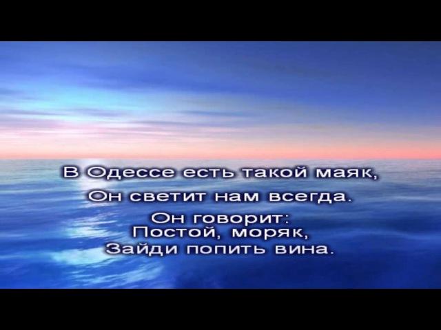 Караоке Ресторанное Ах Одесса