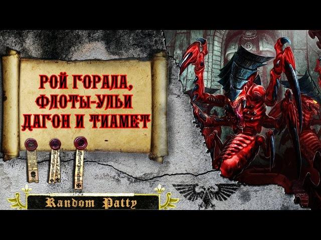 Warhammer 40000 ● Рой Горала, Флоты-ульи Дагон и Тиамет.
