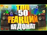 ТОП 50 РЕАКЦИЙ НА ВЫПАДЕНИЕ ДОНАТА В WARFACE!!! САМАЯ МАСШТАБНАЯ ПОДБОРКА!!!!