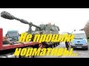 Оперативное развертывание Грузовики с американскими гаубицами отправили на ш