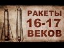 Боевые ракеты 16 века. Мнение специалистов. Часть 2