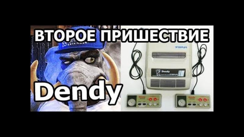 Steepler Dendy Classic 2 - 300 Встроенных Игр