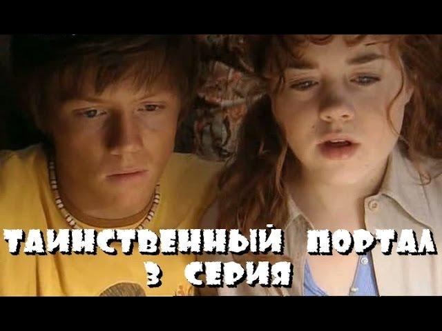 Таинственный портал - 3 Серия /2004/