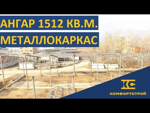 Ангар 1512 кв м Металлокаркас КОМФОРТСТРОЙ