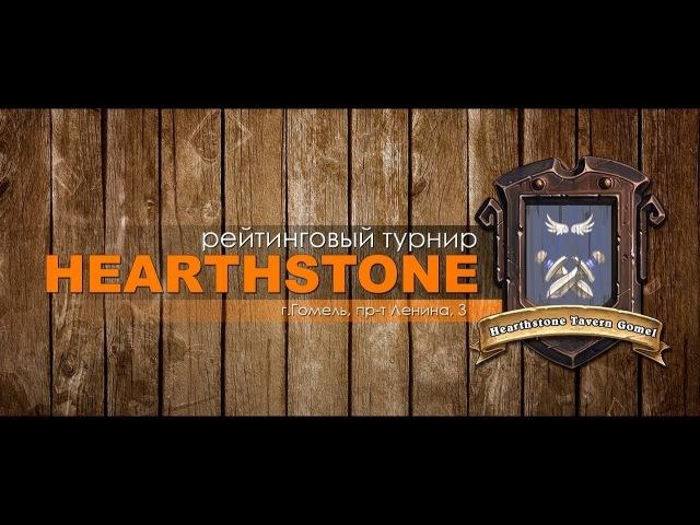 Первый Гомельский рейтинговый турнир по Hearthstone