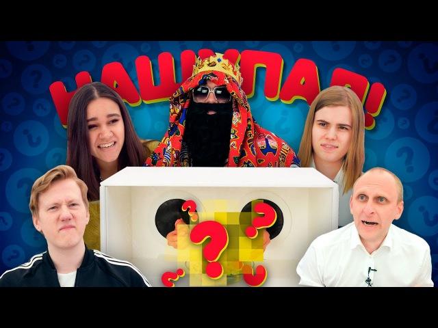КАЖЕТСЯ НАЩУПАЛ 6 Big Russian Boss Даня Кашин Lizzka Ира Смелая Гавр