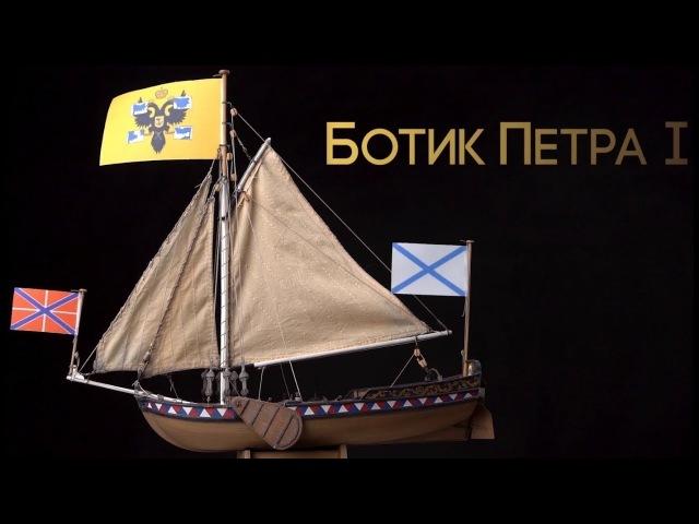 Ботик Петра I. Презентация!