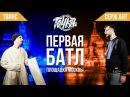 ТОЧКА БАТЛ Твинс vs Серж Ант 1 сезон