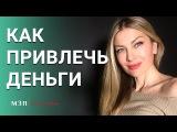 ПРАКТИКА ПРИВЛЕЧЕНИЯ ДЕНЕГ. Открытие денежного канала