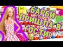 БАРБИ ДАРИТ КИНДЕР СЮРПРИЗ Распаковка яиц
