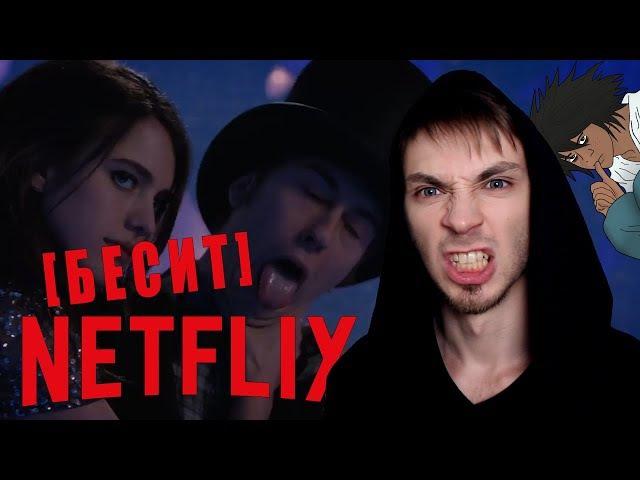 [Бесит] Тетрадь смерти от Netflix [Подробный разбор]