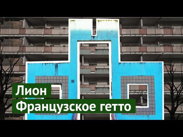 Гетто Лиона: как я случайно попал в самый опасный район города